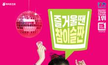 Rượu Chochu Hàn Quốc nhập khẩu 0975986390
