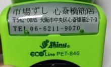 Dấu tên, dấu nội dung tiếng Nhật, Hàn, Trung liền mực