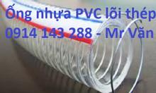 Ống nhựa PVC lõi thép chịu dầu phi 16, phi 20, phi 25, phi 27