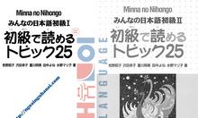 Học Nhật ngữ, giáo trình tiếng Nhật Minna no Nihongo Shokyuu De Yomeru