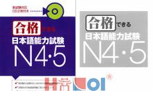 Tài liệu luyện thi N5 và N4 tiếng Nhật Gokaku Dekiru