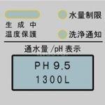 Máy lọc nước điện giải Excel-EX (MX-33)