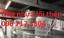 Ống nhựa dẻo lõi thép D27 giá rẻ