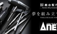 Bộ vặn ốc vít đa năng ANEX NO.525-28B Nhật Bản