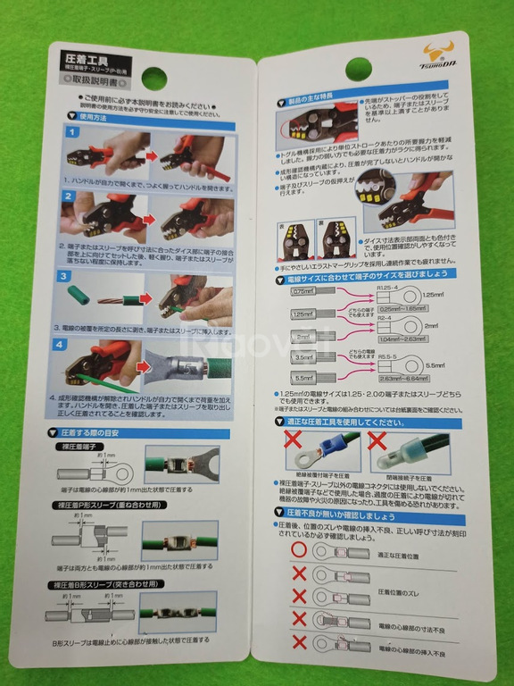 Kìm bấm cos TP-5S Tsunoda Made In Japan